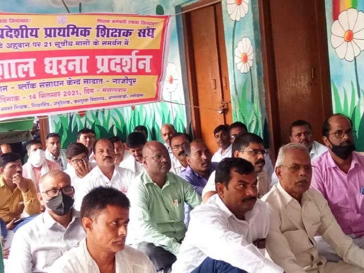 गाजीपुर में प्राथमिक शिक्षकों ने किया धरना प्रदर्शन। - Dainik Bhaskar