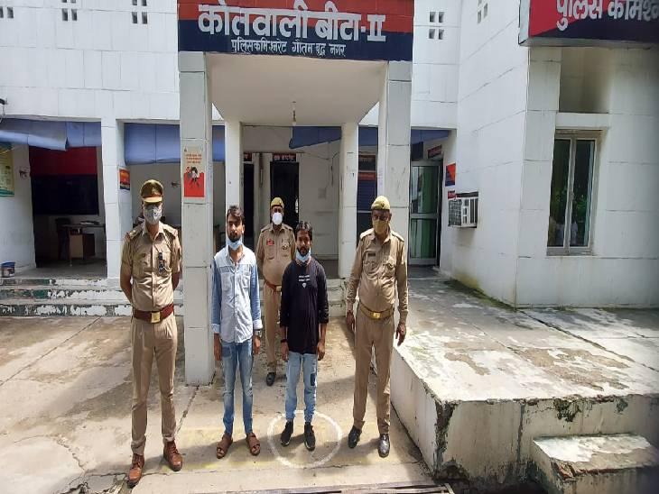 ग्रेटर नोएडा में पुलिस ने दो ठगों को किया गिरफ्तार। - Dainik Bhaskar