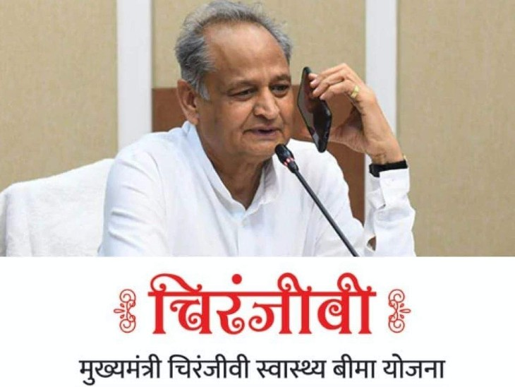चिरंजीवी बीमा योजना में शिकायतों के निस्तारण की दाे माह से मीटिंग ही नहीं, शहर के 24 निजी अस्पतालों की 80 शिकायतें हैं पेंडिंग|जयपुर,Jaipur - Dainik Bhaskar