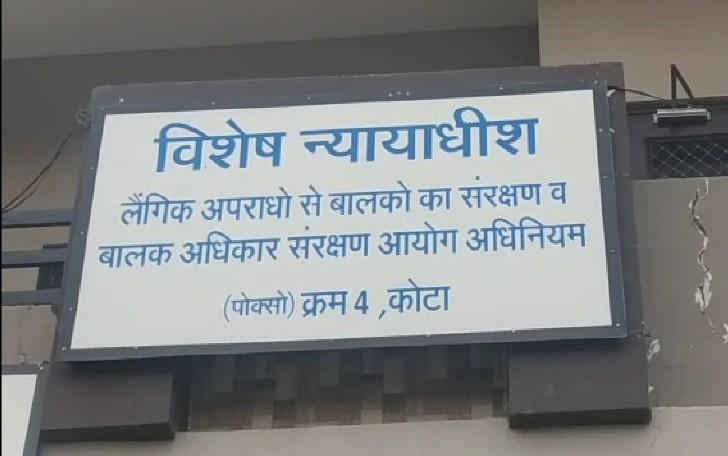 नाबालिग को भोपाल ले जाकर दुष्कर्म किया,दस दिन बाद वापस छोड़ गया, ढाई साल बाद कोर्ट ने आरोपी को 20 साल की सजा सुनाई|कोटा,Kota - Dainik Bhaskar