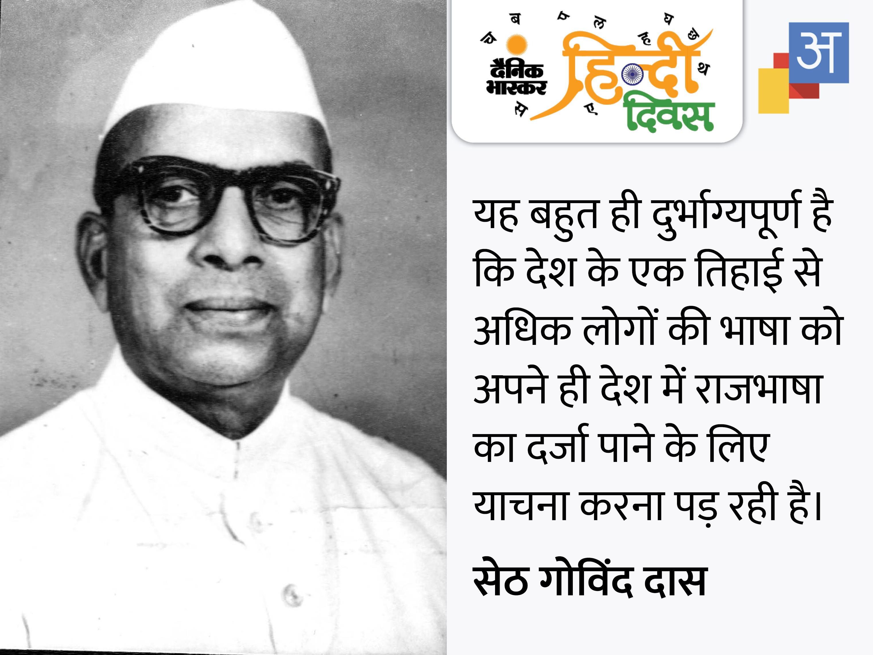 जबलपुर के पहले सांसद सेठ गोविंद दास हिन्दी को राष्ट्रभाषा बनाने के लिए संसद में नेहरू से भी भिड़ गए थे|जबलपुर,Jabalpur - Dainik Bhaskar