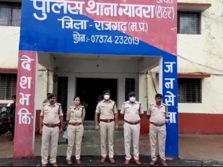ब्यावरा में मुंह बोले मामा ने भांजी के साथ किया था दुष्कर्म, पकड़ में आया तो खुद स्वीकार कर लिया जुर्म|राजगढ़ (भोपाल),Rajgarh (Bhopal) - Dainik Bhaskar