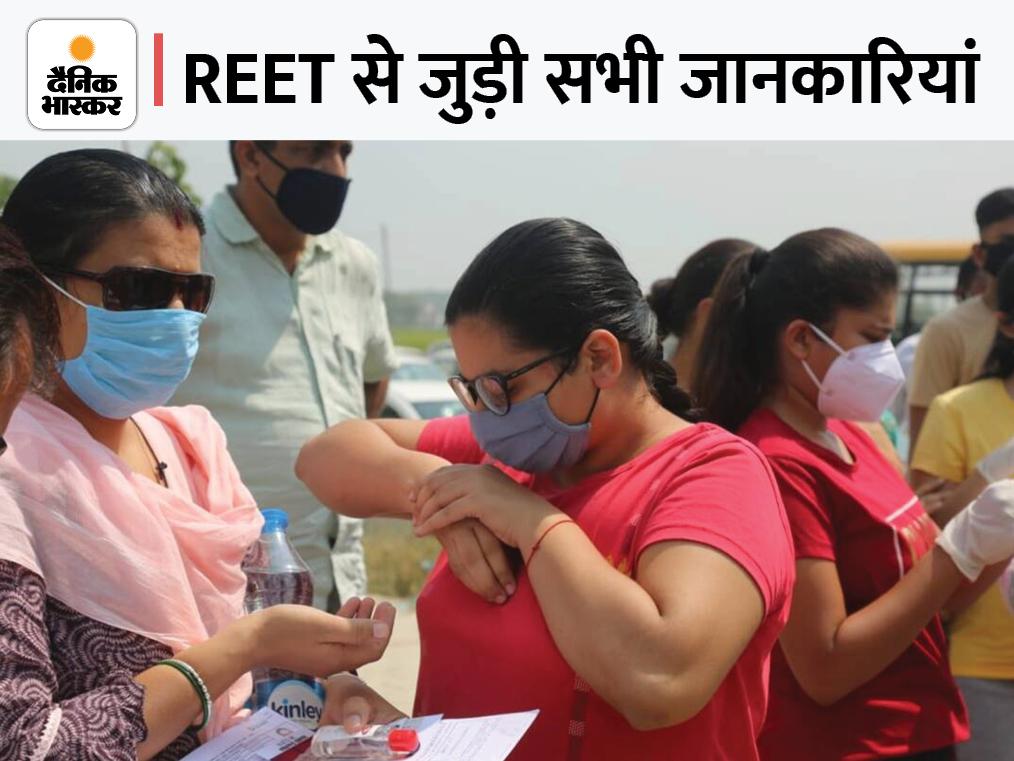 19 सितंबर तक जारी होंगे एडमिट कार्ड, महिलाओं और दिव्यांगों को जिले के नजदीक मिलेगा सेंटर; अभ्यर्थी कर सकेंगे निशुल्क यात्रा|REET 2021,REET 2021 - Dainik Bhaskar