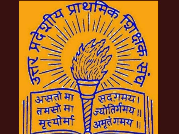 21 मांगों को लेकर प्राथमिक शिक्षक संघ ने किया है धरना- प्रदर्शन का एलान, 11 बजे से BRC पर देंगे धरना|मुरादाबाद,Moradabad - Dainik Bhaskar