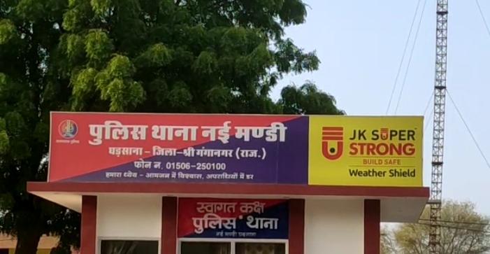 श्रीगंगानगर का घड़साना थाना। - Dainik Bhaskar
