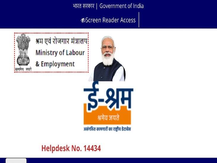मजदूरों का फ्री में होगा ऑनलाइन रजिस्ट्रेशन, 2 लाख रुपए बीमा की मिलेगी सुविधा, ई-श्रम कार्ड से सरकारी योजनाओं का भी मिलेगा लाभ|बाड़मेर,Barmer - Dainik Bhaskar