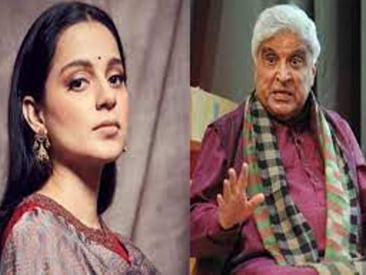 जावेद अख्तर के मानहानि मामले की सुनवाई में फिर हाजिर नहीं हुईं कंगना रनोट, अदालत ने गिरफ्तारी वारंट जारी करने की दी चेतावनी|बॉलीवुड,Entertainment - Dainik Bhaskar