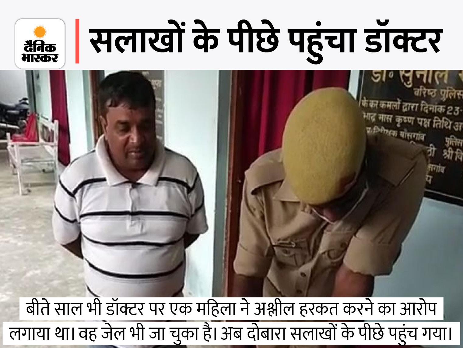 कान का इलाज कराने पहुंची थी, पब्लिक ने पीटा; आरोपी डॉक्टर कांग्रेस जनजाति मोर्चा का प्रदेश अध्यक्ष है, पहले भी जेल जा चुका है|गोरखपुर,Gorakhpur - Dainik Bhaskar