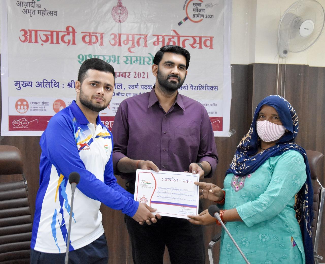 स्वच्छता के क्षेत्र में बेहतर कार्य करने वालों को प्रशस्ति पत्र देकर सम्मानित किया। - Dainik Bhaskar