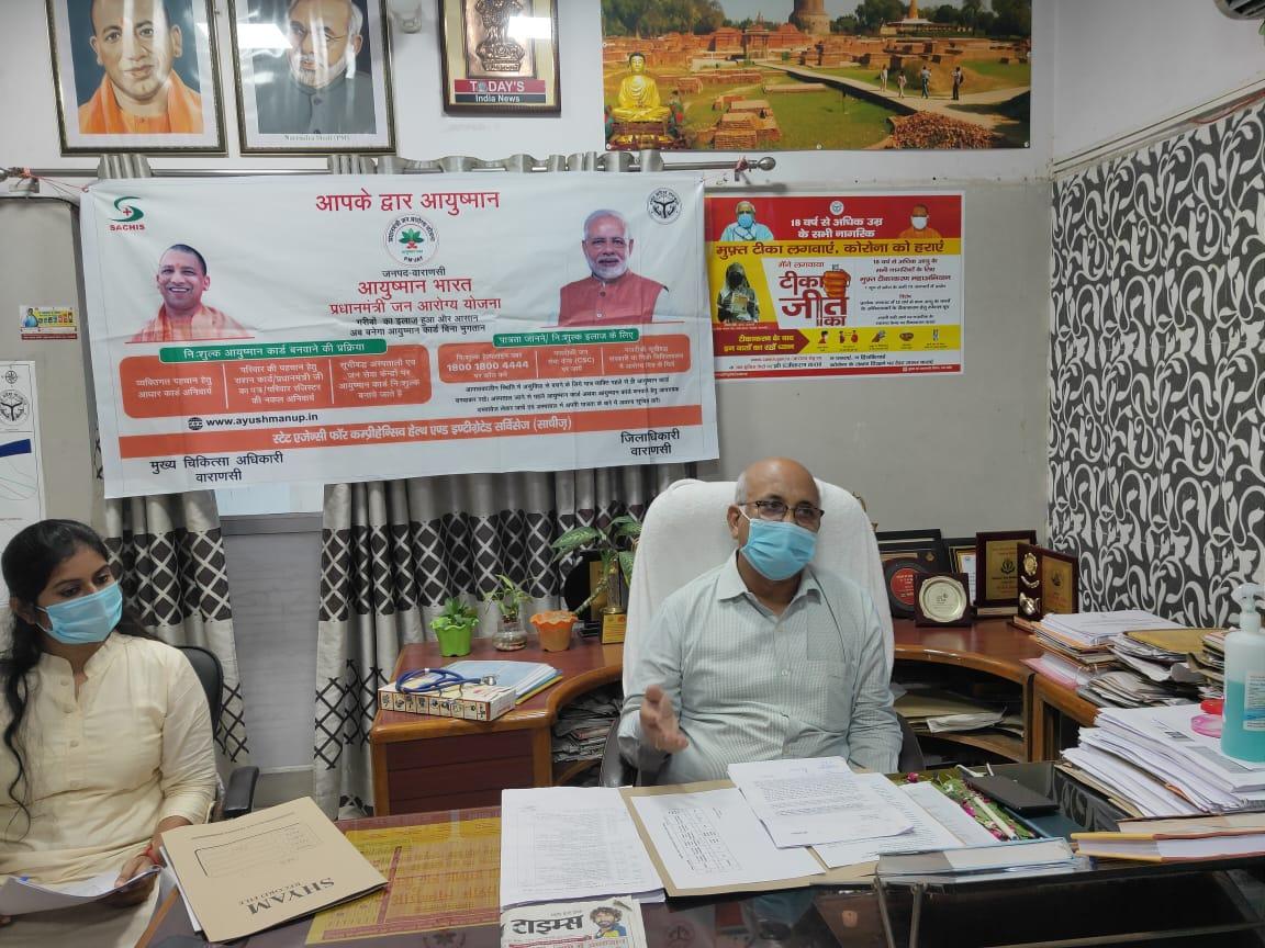 सीएमओ डॉ. वीबी सिंह ने प्रेसवार्ता कर आयुष्मान 2.0 अभियान के बारे में जानकारी दी। - Dainik Bhaskar