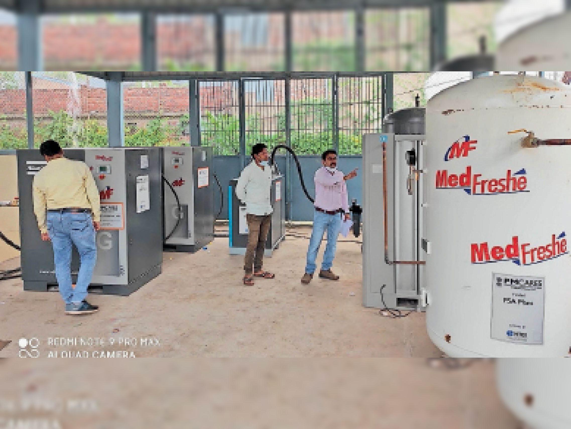 सिविल अस्पताल में तकनीशियनों द्वारा ऑक्सीजन प्लांट का डेमो दिया गया। - Dainik Bhaskar