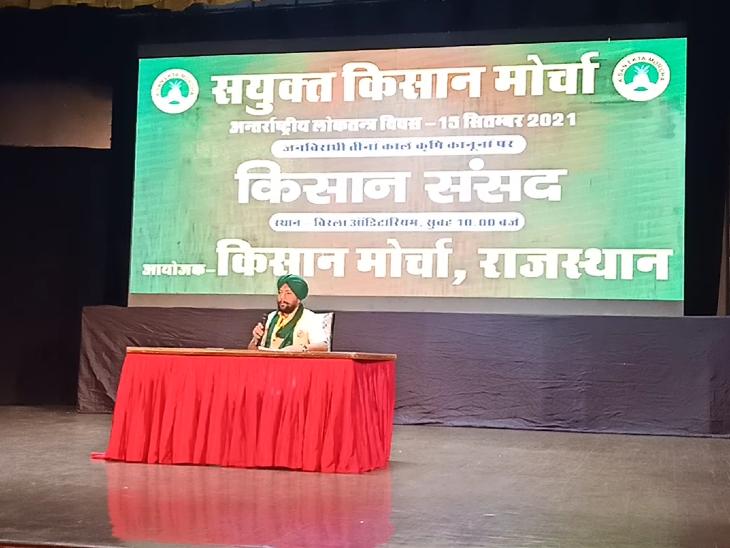 3 कृषि कानून रद्द करने का रखा प्रस्ताव, लेकिन किसानों की संसद से टिकैत की दूरी पर उठे सवाल|राजस्थान,Rajasthan - Dainik Bhaskar