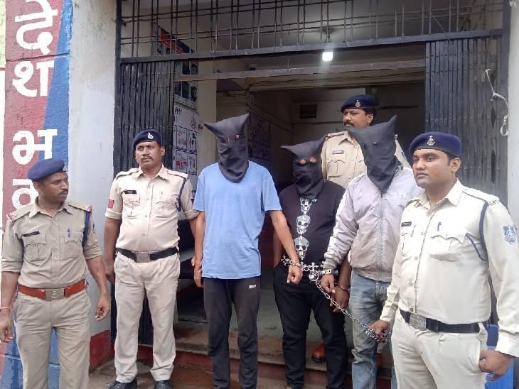 पुलिस गिरफ्त में तीनों आरोपी। - Dainik Bhaskar