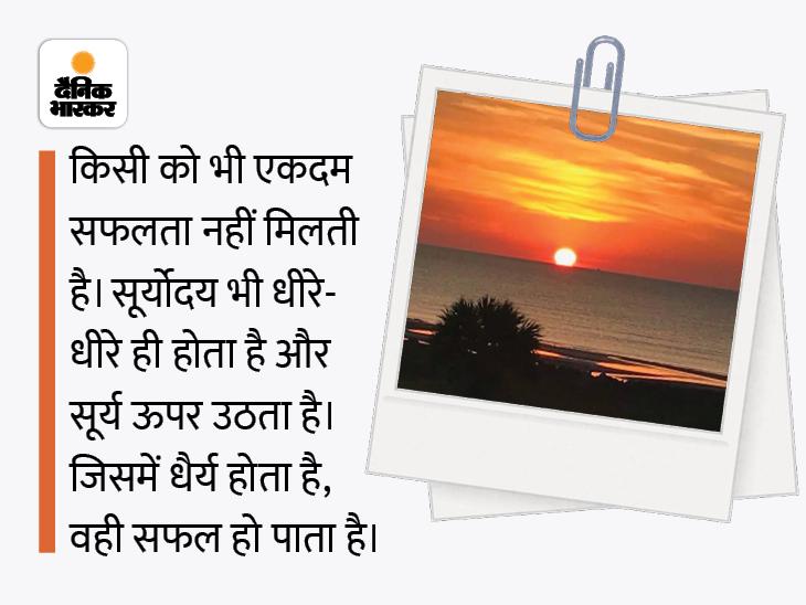अगर बीता कल अच्छा था तो रुके नहीं, हो सकता है कि हमें सफलता मिलने का सिलसिला अभी शुरू हुआ हो|ज्योतिष,Jyotish - Dainik Bhaskar