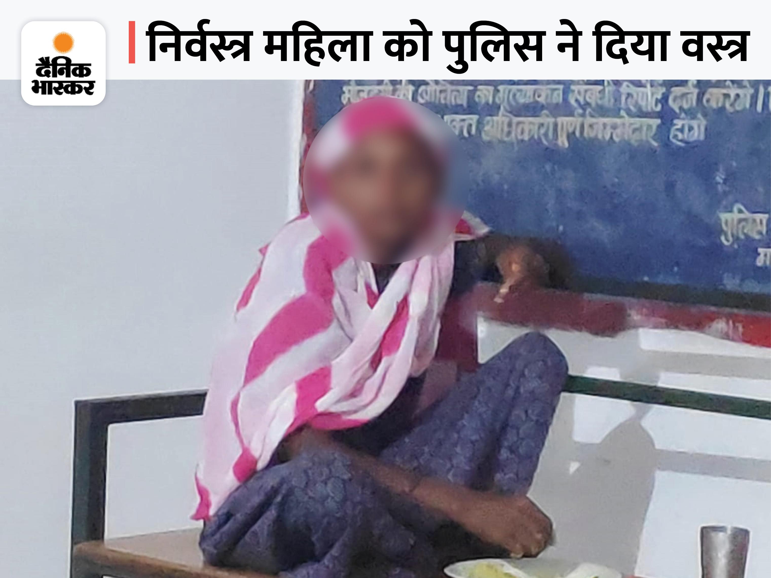 रीवा शहर में रात के समय निर्वस्त्र घूम रही महिला को पुलिस ने दिए 'वस्त्र', थाने ले जाकर भोजन कराया, फिर सुरक्षित वन स्टॉप सेंटर पहुंचाया रीवा,Rewa - Dainik Bhaskar