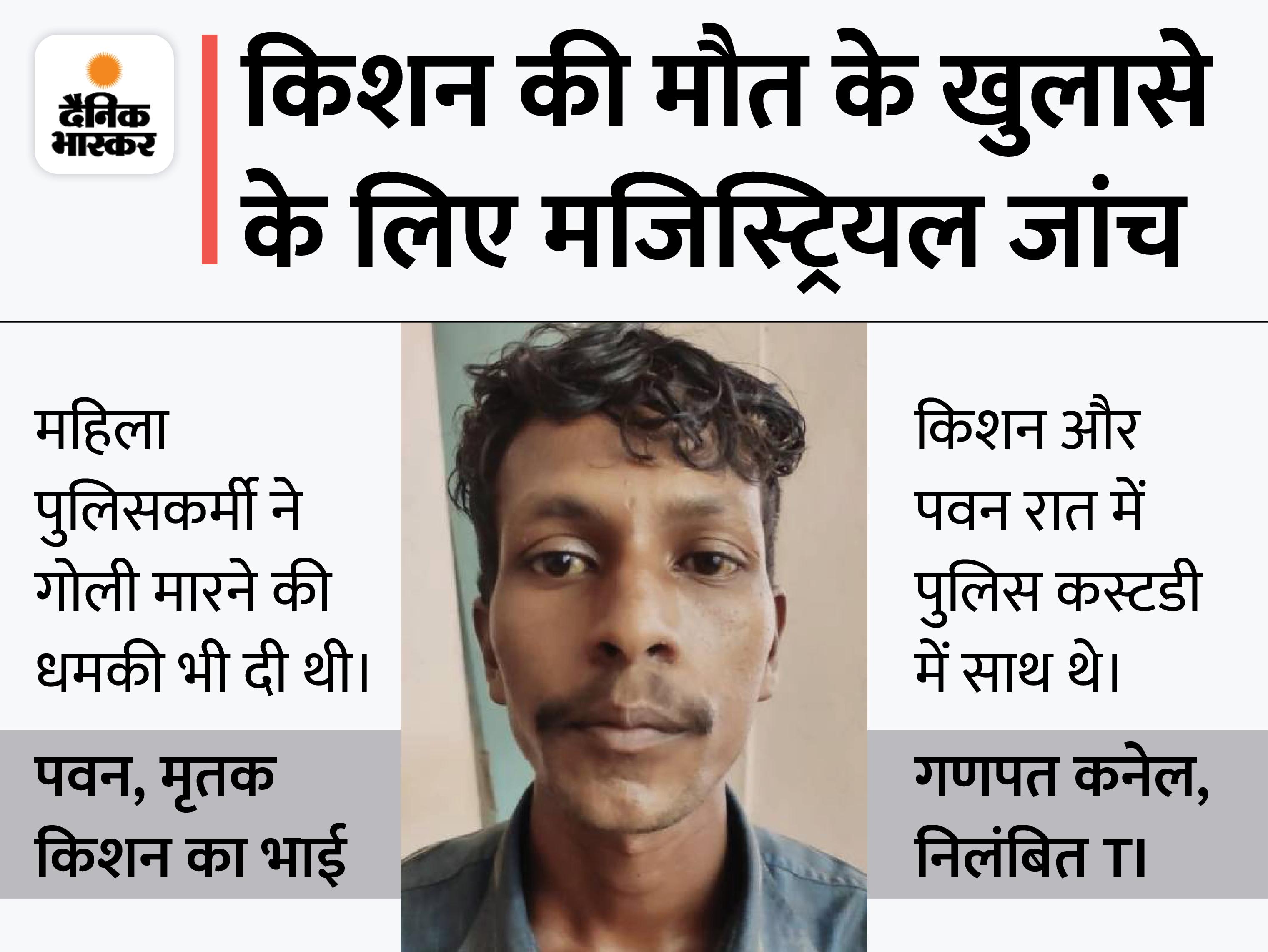 शॉर्ट PM में गला दबाकर हत्या की आशंका; परिजन बोले- 5 दिन पहले उठा ले गई थी पुलिस, पीटकर मारा; पुलिस को भाई पर शक|खंडवा,Khandwa - Dainik Bhaskar