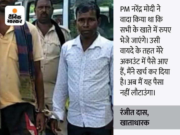खगड़िया का रोचक मामला, ग्रामीण बैंक ने गलती से अकाउंट में डाले 5.50 लाख रुपए, उपभोक्ता बोला- मोदी ने पहली किस्त भेजी है, नहीं लौटाऊंगा|बिहार,Bihar - Dainik Bhaskar
