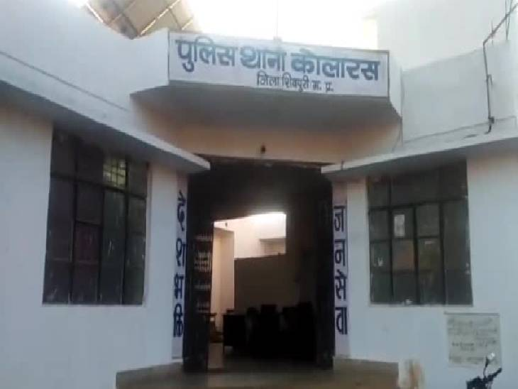 लड़की के पिता और भाई ने विरोध किया तो कर दी मारपीट|शिवपुरी,Shivpuri - Dainik Bhaskar