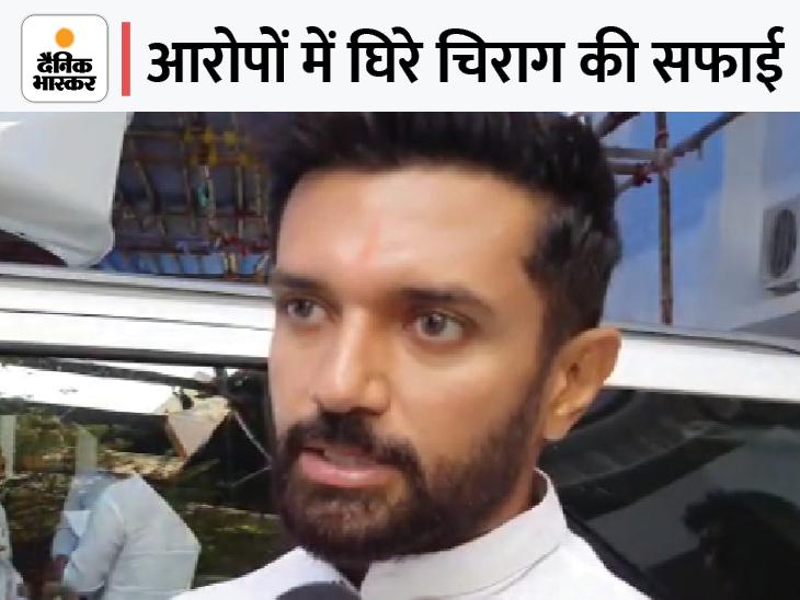 पासवान ने कहा- मैंने ही कहा था कि इसकी शिकायत पुलिस में करें, जो दोषी होंगे, उन्हें सजा मिले, चाहे प्रिंस ही क्यों ना हो?|बिहार,Bihar - Dainik Bhaskar