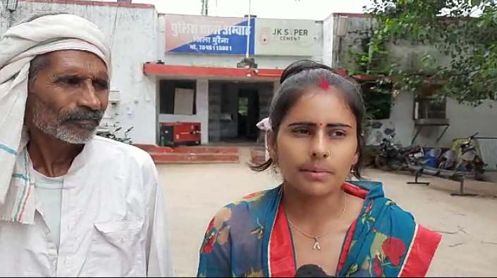 पिता के साथ पिंकी ने थाने में शिकायत की। - Dainik Bhaskar