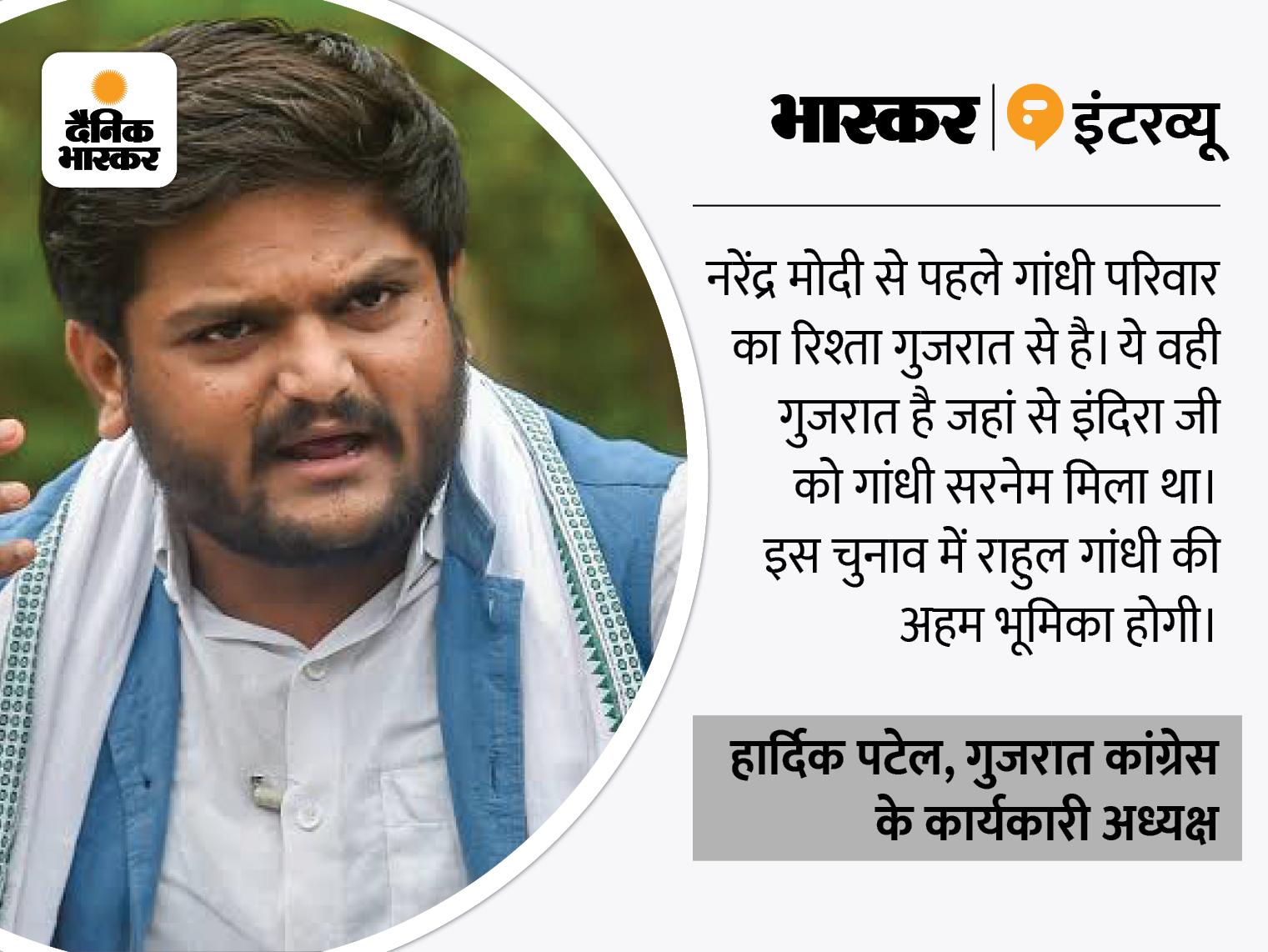 कहा- पटेल राजनीति से BJP सफल नहीं होने वाली, नए CM भूपेंद्र पटेल को दिल्ली का मुखौटा बताया DB ओरिजिनल,DB Original - Dainik Bhaskar