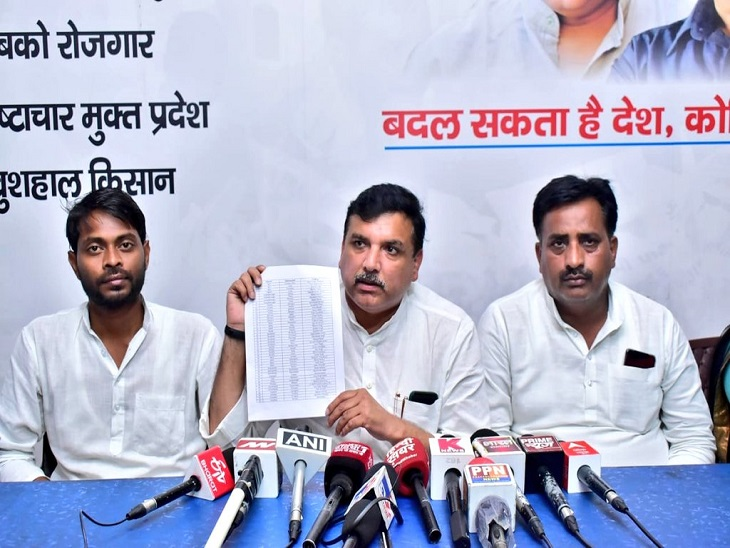 यूपी प्रभारी व राज्य सभा सांसद संजय सिंह ने जारी की संभावित उम्मीदवारों की सूची। - Dainik Bhaskar