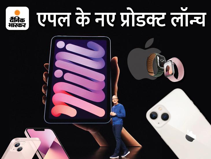 आईफोन 13 सीरीज के 4 मॉडल लॉन्च, 6 मीटर गहरे पानी में 30 मिनट तक काम करेंगे; इसकी शुरुआती कीमत 69900 रुपए|टेक & ऑटो,Tech & Auto - Dainik Bhaskar