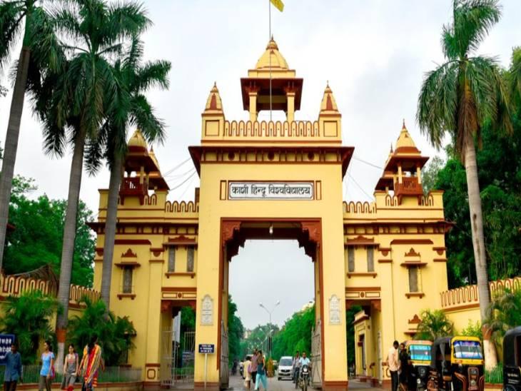 BHU में पहली बार कुलपति पद पर आवेदन देने के लिए महज 10 दिन का मौका; 21 दिन तक होती थी समयसीमा|वाराणसी,Varanasi - Dainik Bhaskar
