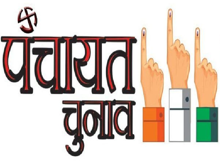 858 पंच, सरपंच, पंचायत समिति और जिला परिषद सदस्य निर्विरोध निर्वाचित, इनमें 830 पंच जीते|बिहार,Bihar - Dainik Bhaskar