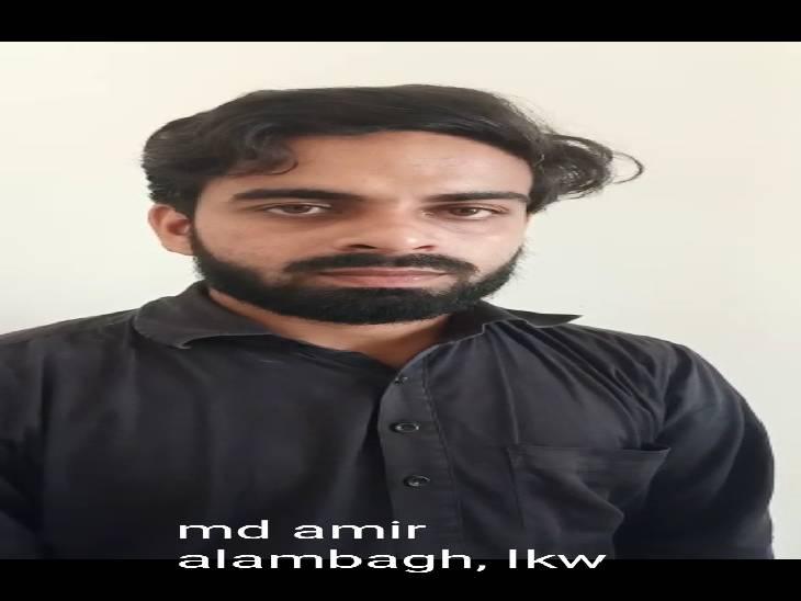 आतंकी आमिर। - Dainik Bhaskar