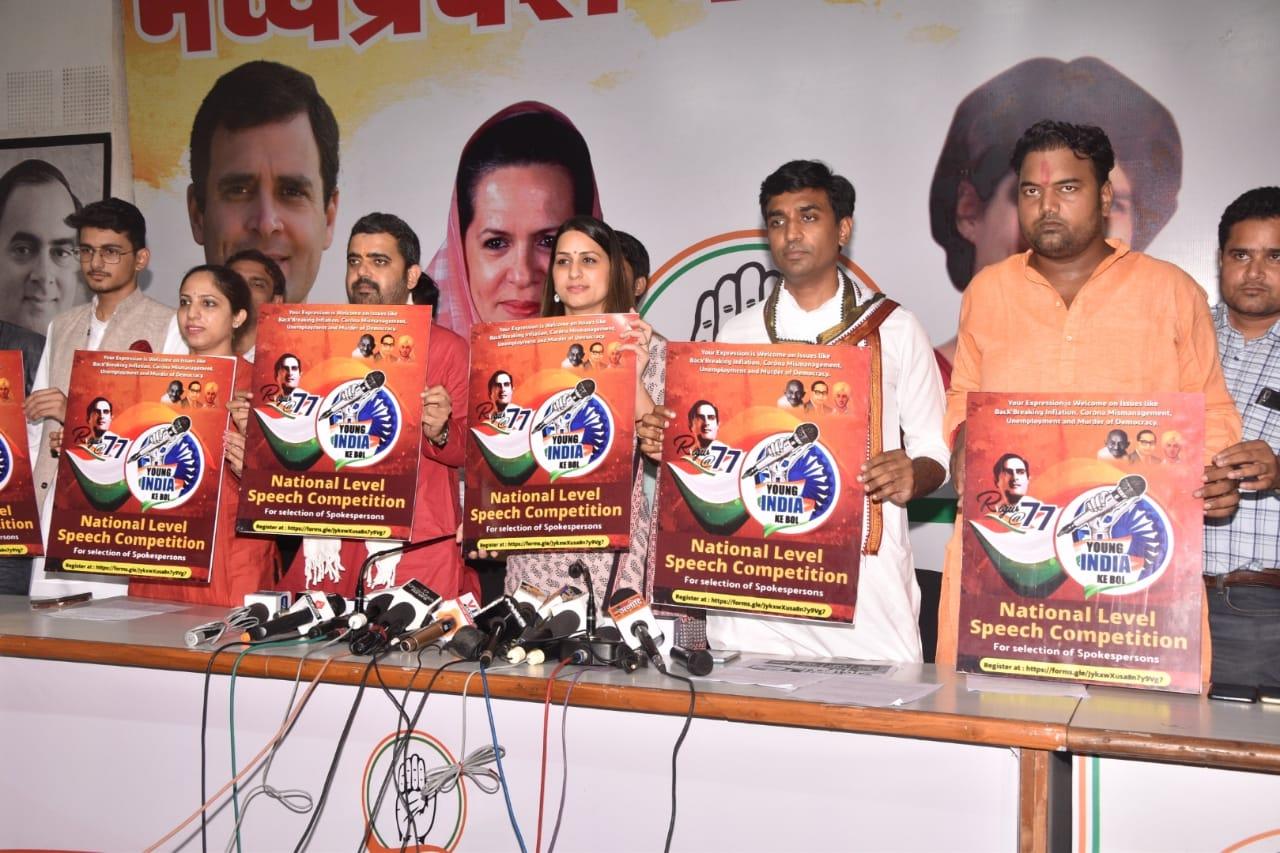 युवक कांग्रेस ने यंग इंडिया के बोल कार्यक्रम लांच किया - Dainik Bhaskar
