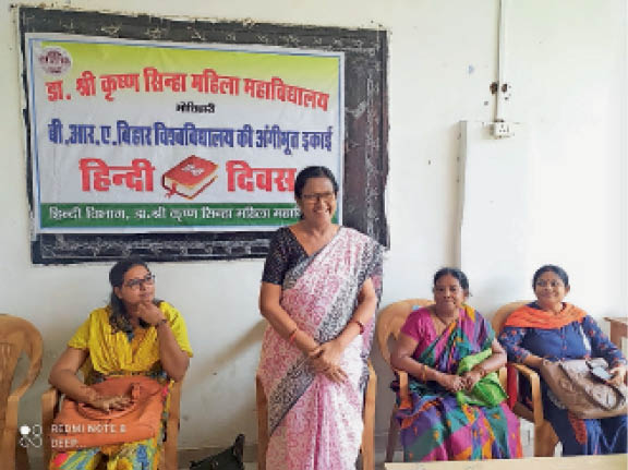 महिला महाविद्यालय में कार्यक्रम को संबोधित करतीं प्राचार्या डॉ चंचल रानी व मौजूद अन्य। - Dainik Bhaskar