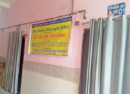 सदर अस्पताल में बना पीडियाट्रिक वार्ड। - Dainik Bhaskar