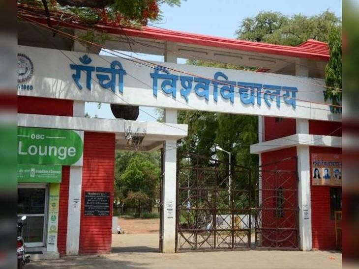 रांची विवि में पहली बार स्नातक में मास कॉम, 90 सीटों पर होगा एडमिशन, प्रति सेमेस्टर 12 हजार शुल्क|रांची,Ranchi - Dainik Bhaskar
