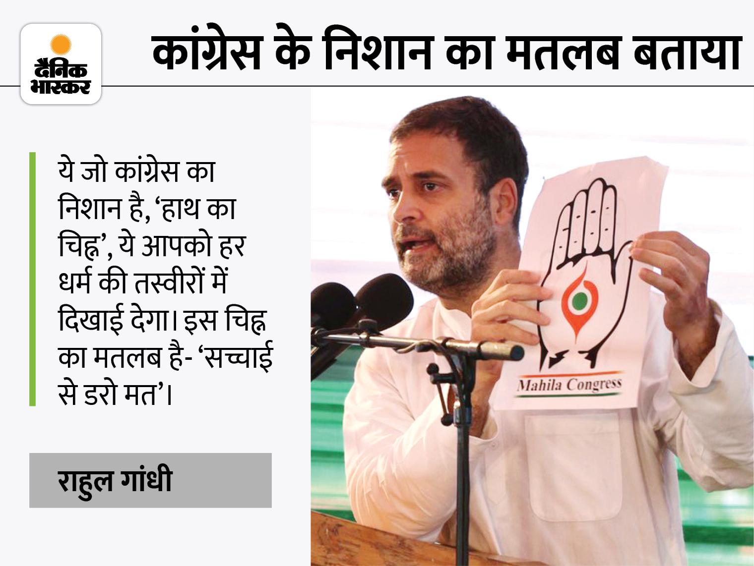 कांग्रेस सांसद ने कहा- भाजपा वाले झूठे हिन्दू हैं, ये धर्म की दलाली करते हैं; हमारा हाथ किसी से नहीं डरता देश,National - Dainik Bhaskar