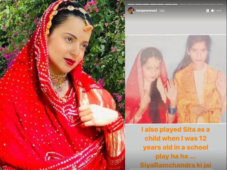 कंगना रनोट ने बचपन में भी निभाया था सीता का किरदार, थ्रोबैक फोटो शेयर कर बोलीं-जब मैं 12 साल की थी, तब मैंने स्कूल में यह रोल प्ले किया था|बॉलीवुड,Bollywood - Dainik Bhaskar