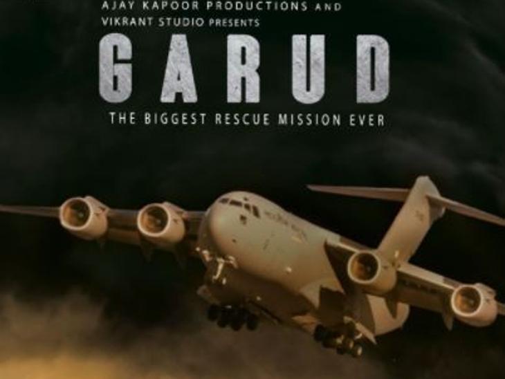 अफगान रेस्क्यू मिशन पर बेस्ड फिल्म 'गरुड़' अगले साल 15 अगस्त को होगी रिलीज, डायरेक्टर विशाल भारद्वाज की अपकमिंग फिल्म में नजर आएंगी तब्बू बॉलीवुड,Bollywood - Dainik Bhaskar