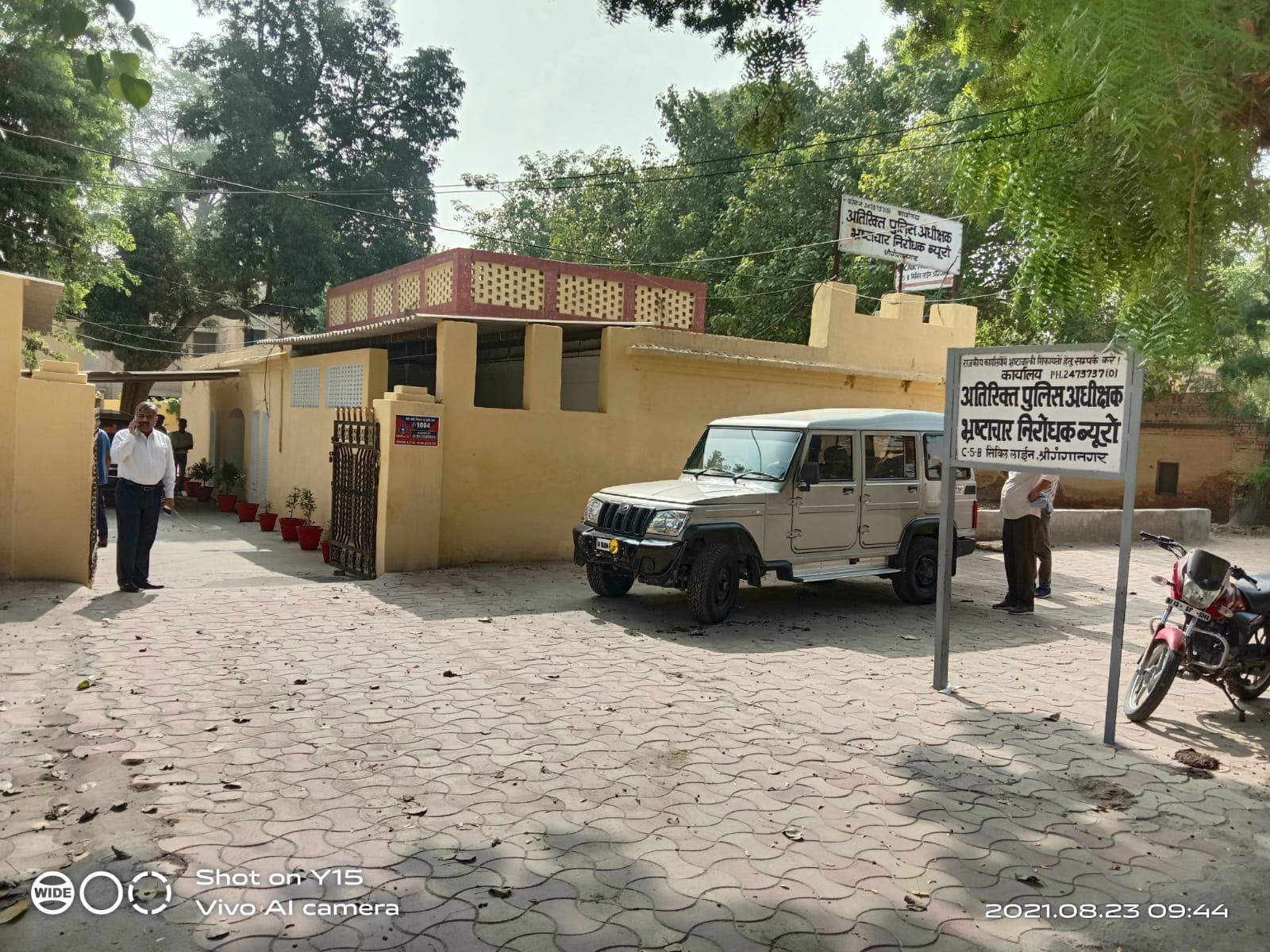 श्रीगंगागनर में एसीबी का एएसपी ऑफिस। - Dainik Bhaskar