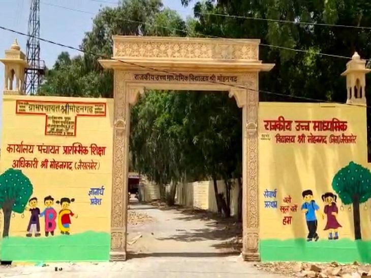 जैसलमेर के 6 पंचायत मुख्यालय पर शुरू होंगे इंग्लिश मीडियम स्कूल, गांवों के लोगों में खुशी का माहौल|जैसलमेर,Jaisalmer - Dainik Bhaskar