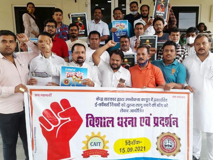 ई-कॉमर्स कंपनियां नए नियमों को तुरंत लागू करें , कारोबारियों ने खोला मोर्चा, प्रधानमंत्री के नाम दिया ज्ञापन झांसी,Jhansi - Dainik Bhaskar