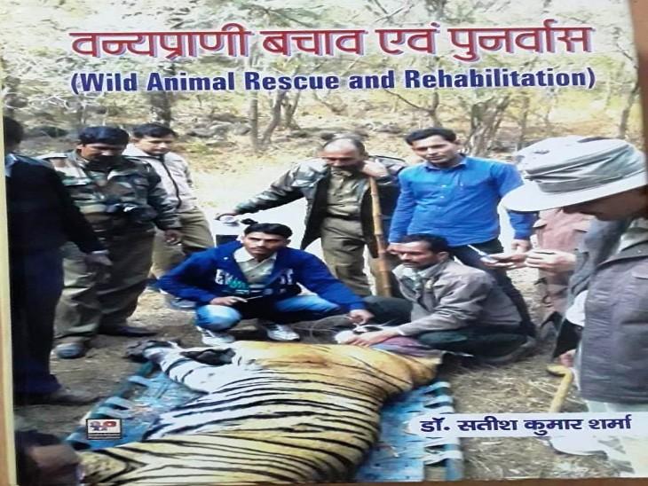 वन्यजीवों एवं मानव प्रजाति के बीच संघर्ष को रोकने में बनेगी मददगार, 119 रियल रेस्क्यू के अनुभवों का भी जिक्र|उदयपुर,Udaipur - Dainik Bhaskar