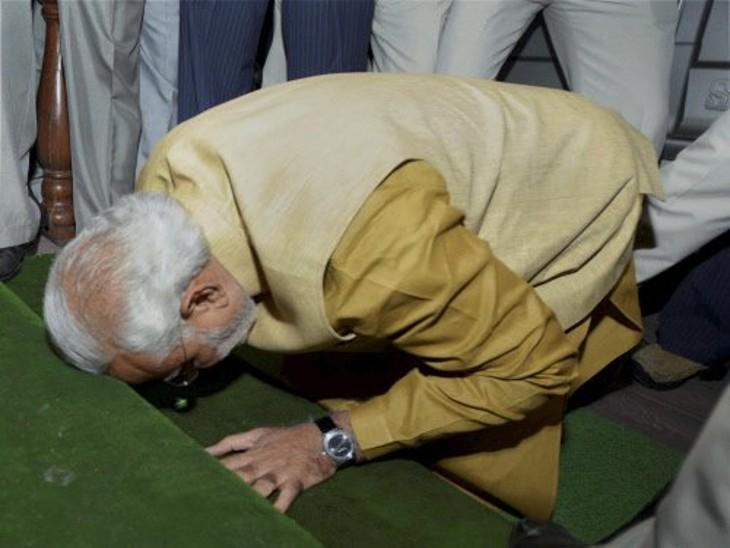 2014 का चुनाव जीतने के बाद जब मोदी पहली बार संसद पहुंचे तो उन्होंने संसद की सीढ़ियों पर मत्था टेका था।