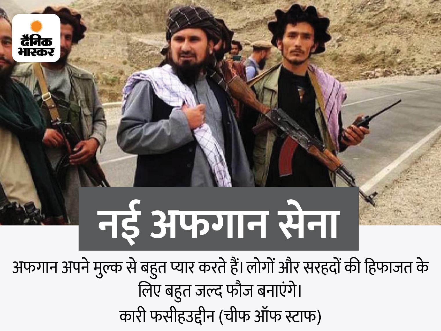 तालिबान ने कहा- बहुत जल्द रेग्युलर आर्मी तैयार करेंगे, पूर्व सैनिकों को भी इसमें शामिल किया जाएगा अफगान-तालिबान,Afghan-Taliban - Dainik Bhaskar