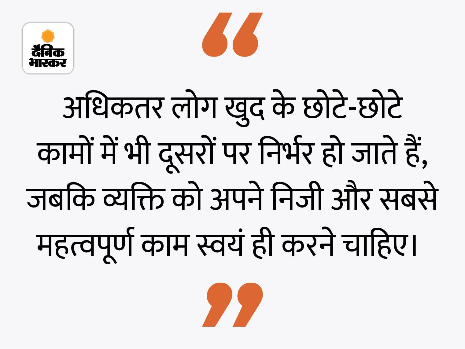 पूजा-पाठ जैसे शुभ कामों के लिए हमें किसी और व्यक्ति पर आश्रित नहीं होना चाहिए|धर्म,Dharm - Dainik Bhaskar