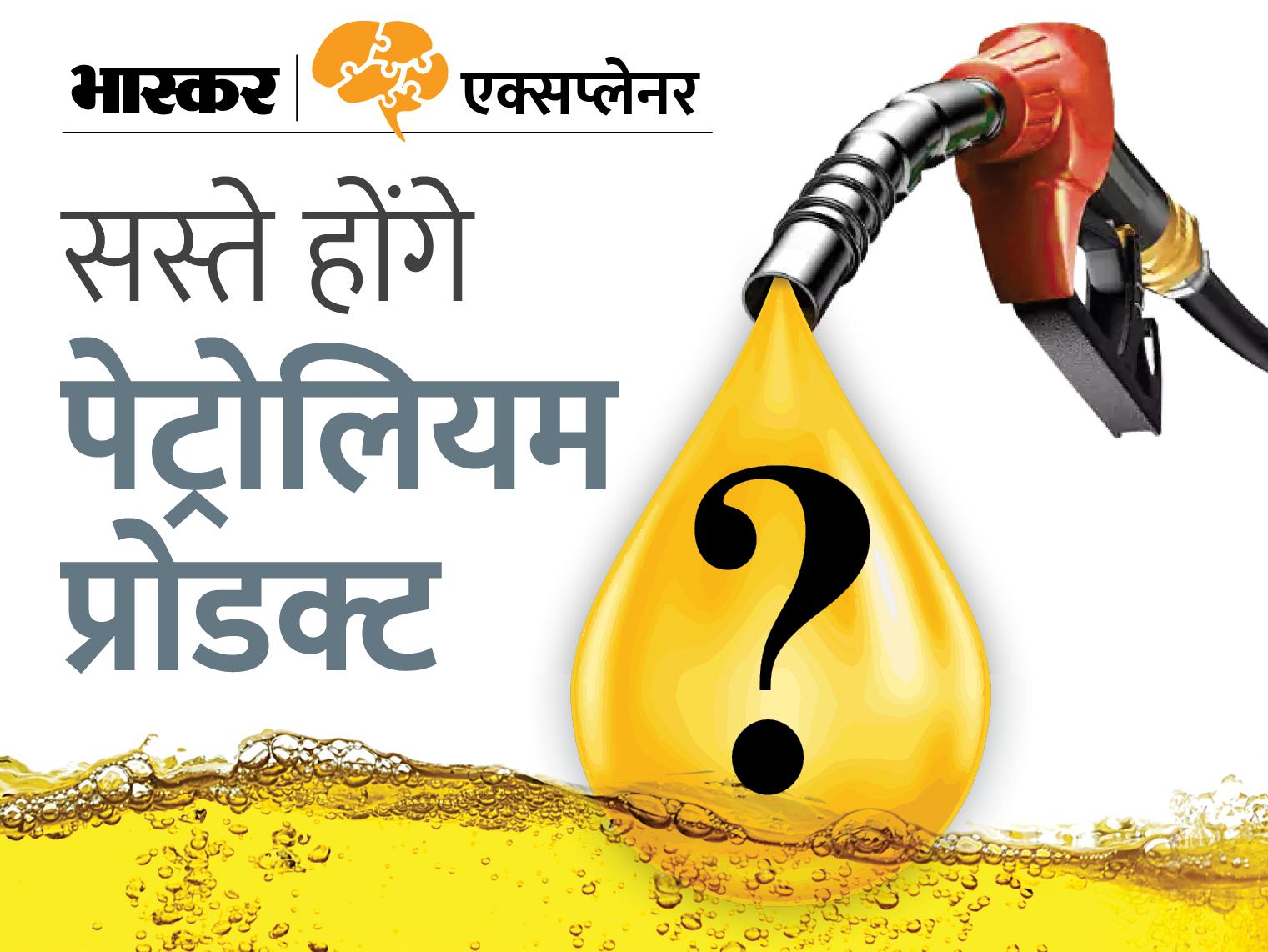 GST काउंसिल कर सकती है पेट्रोल-डीजल को GST के दायरे में लाने पर विचार, ऐसा हुआ तो आपको कितना फायदा? सरकार को कितना नुकसान? जानें सबकुछ|एक्सप्लेनर,Explainer - Dainik Bhaskar