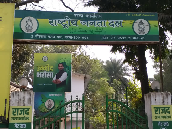 दो दिवसीय प्रशिक्षण शिविर में सबसे निचले स्तर की इकाई को पाठ पढ़ाएंगे विशेषज्ञ, बूथ स्तर पर पार्टी को खड़ा करना मकसद|बिहार,Bihar - Dainik Bhaskar