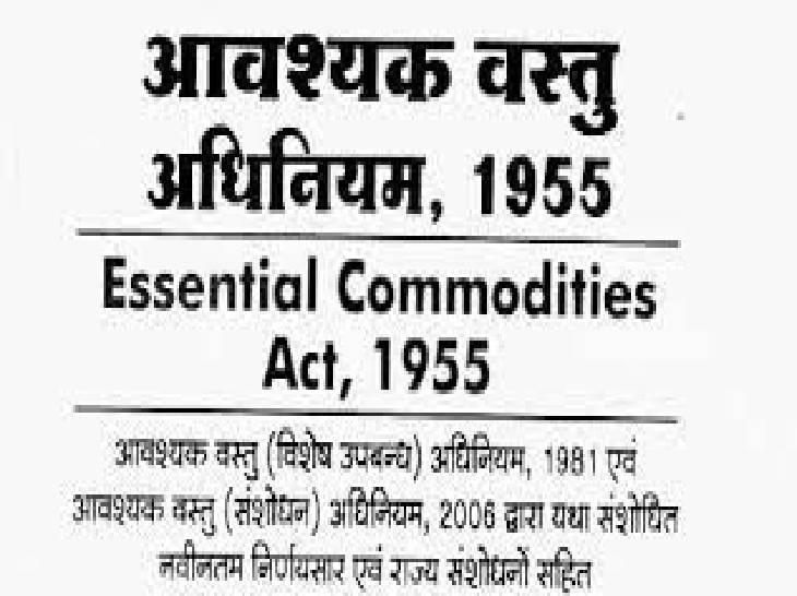 साल-1955 में आवश्यक वस्तु अधिनियम लागू हुआ था। अब इसमें संसोधन करके सितंबर-2020 में नया कृषि कानून पास किया गया है।