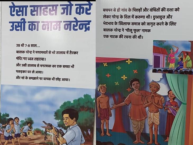 भाजपा कार्यालय आकर देखें मोदी ने क्या किया है काम, पीलू फूल से लेकर मगरमच्छ की पकड़ने की कहानी को बिहार भाजपा ने बनाया अभियान का हिस्सा बिहार,Bihar - Dainik Bhaskar