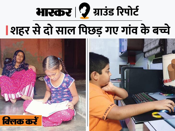 स्मार्टफोन न होने से गांव का हर तीसरा बच्चा पढ़ाई से महरूम, शहरी बच्चों में मेंटल हेल्थ बड़ी समस्या|DB ओरिजिनल,DB Original - Dainik Bhaskar