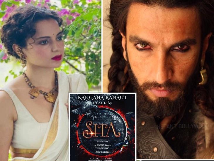 कंगना रनोट स्टारर सीता में लंकेश रावण का रोल प्ले करेंगे रणवीर सिंह, कई हफ्तों से जारी है मेकर्स से चर्चा|बॉलीवुड,Bollywood - Dainik Bhaskar